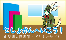 toshokanheikou! Site for Yamanashi Prefectural library children