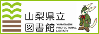 Yamanashi Prefectural library (Kai-brary)